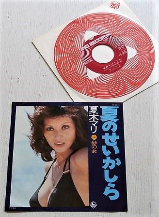 """EP/7""""/Vinyl/Single 『夏のせい..."""
