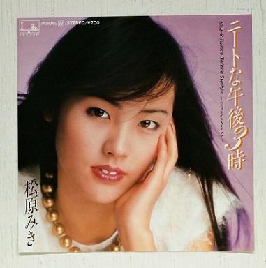 "EP/7""/Vinyl/Single 資生堂 '81..."