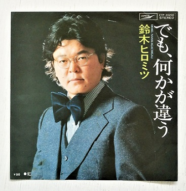 "EP/7""/Vinyl/Single TVドラマ「..."