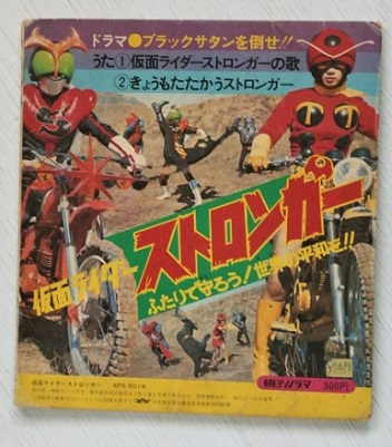 "EP/7""/Vinyl ソノラマエース・パピイシリーズ 仮面ライダー ..."