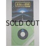 """画像: EP/7""""/Vinyl  O.S.T. 映画『未知との遭遇』 未知との遭遇のテーマ  深夜の追跡  音楽:ジョン・ウィリアムズ  (1977)  ARISTA"""