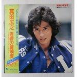 画像: LP/12inch/Vinyl   青春の冒険者  真田広之 Hiroyuki Sanada  (1981)  帯付/8P写真集/ライナー