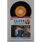 """画像: EP/7""""/Vinyl   うわさの男  -キリン・ライト・ビールCMソング-  EVERYBODY'S TALKIN/ ウイザウ・チュー  ニルソン  (1977)  RCA"""