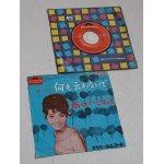 """画像: EP/7""""/Vinyl  何も云わないで/雨はいじわる  園まり (1964)  ポリドール"""