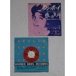 """画像: EP/7""""/Vinyl  ワン・ボーイ   恋の六月  ジョニー・ソマーズ  with Con Ralke And His Orchestra  (1962)  WARNER BROS."""