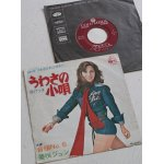 """画像: EP/7""""/Vinyl  〜金曜10時うわさのチャンネル〜  うわさの小唄  音頭No.5  (1974)  栗咲ジュン  Colombia"""