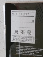 """画像: 12""""/Vinyl 見本盤 """"SPACE HITCH-HIKERS/スペース・ヒッチハイカー"""" 井上鑑 (1985) ジャケタイトルシール/歌詞カード付 ファンハウス"""