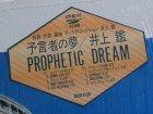 """画像: LP/12""""/Vinyl  """"PROPHETIC DREAM 預言者の夢 """" 井上鑑 (1982) タイトルシール/歌詞カード付スリーブ EXPRESS"""