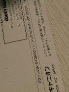 """画像: EP/7""""/Vinyl 仮面  熱病(New Version) 中島みゆき (1988)  PONY CANION"""