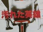 """画像: EP/7""""/Vinyl   角川春樹事務所   OST  汚れた英雄 主題歌/THE LAST HERO ラスト・ヒーロー  (1982)  ローズマリー・バトラー EAST WORLD 東芝EMI"""