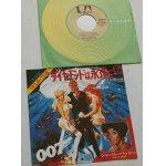 """画像: EP/7""""/Vinyl  サントラ盤  ダイヤモンドは永遠に(映画「007/ダイヤモンドは永遠に」) 美しき愛のかけら(映画「美しき愛のかけら」)  シャーリー・バッシー  (1971)  UNITED ARTISTS"""
