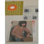"""画像: EP/7""""/Vinyl  伽草子  こんなに抱きしめても   吉田拓郎  Odyssey"""