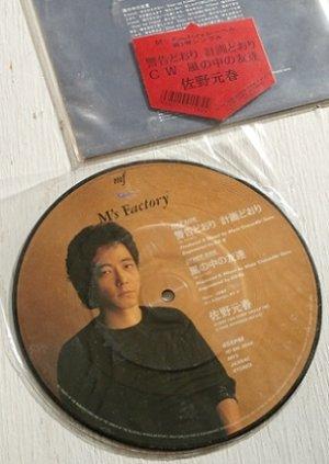 """画像1: LP/12""""/Vinyl   ピクチャー・レコード  """"警告どおり 計画どおり C/W:風の中の友達 """"  佐野元春/G:いまみちともたか(バービーボーイズ)  EPIC/SONY RECORDS"""