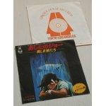 """画像: EP/7""""/Vinyl  カラー長編アニメーション映画「あしたのジョー」 主題歌 あしたのジョー 美しき狼たち  ローリング・ファイター(インストルメンタル) おぼたけし  オレンジハウスレコード"""
