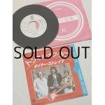 """画像: EP/7""""/Vinyl  TUNNEL OF LOVE トンネル・オブ・ラブ  TUNNEL OF LOVE(Part II) トンネル・オフ・ラブ(パート2)  (1980)  ダイア―・ストレイツ  VERTIGO RECORDS"""