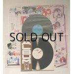 """画像: LP/12""""/Vinyl エキスプレス・レーベル発売10周年記念 """"ALBUM """" (1977) 荒井由美&松任谷由実 EXPRESS 帯/4つ折りすごろく仕様歌詞カード付"""