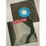 """画像: EP/7""""/Vinyl  春を待つ手紙  外は白い雪の夜  吉田拓郎    (1979)   FOR LIFE"""