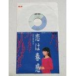 """画像: EP/7""""/Vinyl  1983年コーセー化粧品春のキャンペーン  イメージソング/CMソング  恋は春感/月姫(Moon-Light Princess)  山口美央子  A KAY MUSIC RECORDING"""