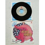 """画像: EP/7""""/Vinyl  Dynamic Dinosaur ディスコザウルス  Fossil Eyes 化石の愛   The Original Eastern Gang  オリジナル・イースタン・ギャング  林哲司 イラスト:江守 藹  invitation"""