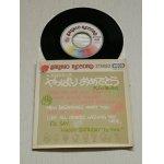 """画像: EP/7""""/Vinyl  SANRIO RECORD  やっぱりおめでとう -お誕生日に-  大人になった   作詩/作曲 小椋桂  ボーカル 女性(表記ナシ)"""