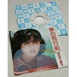 """画像: EP/7""""/Vinyl    見本盤    夢の飛行船/ジェラシー・シーズン   武田久美子   WARNER-PIONEER"""