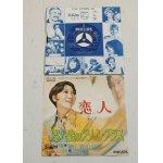 """画像: EP/7""""/Vinyl/Single   恋人/思い出のグリーングラス   森山良子  (1969)  PHILIPS"""