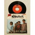 """画像: EP/7""""/Vinyl/Single  """" 昭和ブルース Showa blues   サウンド・トラック/ 杉の木の下で Under the cedar tree  """" ザ・ブルーベル・シンガーズ(1969) Polydor"""