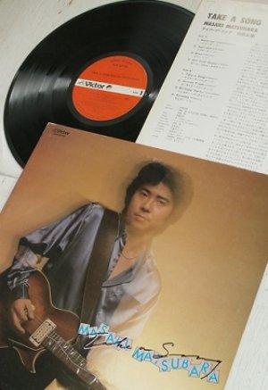 """画像1: LP/12""""/Vinyl   TAKE A SONG テイク・ア・ソング   MATSUBARA 松原正樹  (1979)  Victor"""