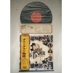 """画像: LP/12""""/Vinyl   オリジナル・サウンドトラック  BUGSY MALONE  ダウンタウン物語  ポール・ウィリアムス  (1976)  Poiydor"""