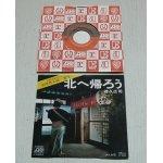 """画像: EP/7""""/Vinyl  TVドラマ「寺内貫太郎一家2」 北へ帰ろう  おんな花  徳久広司  (1975)  ATLANTIC"""