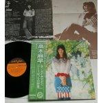 """画像: LP/12""""/Vinyl  ファースト・アルバム  """"高木麻早""""  作詞/作曲/歌 高木麻早  (1973)  AARD-VARK"""