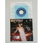 """画像: EP/7""""/Vinyl  マツダ・コスモCMソング  夜はドラマチック/スポットライト  しばたはつみ   (1978)  COLOMBIA"""
