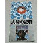 """画像: EP/7""""/Vinyl  O.S.T.  人間の証明のテーマ  theme from proof of the wild  インストルメンタル  ジョー山中  YUJI OHNO & HIS PROJECT  (1977)  ATLANTIC"""