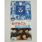 """画像: EP/7""""/Vinyl  おかあさん/ 秘密の合言葉   ザ・テンプターズ  (1968)  PHILIPS"""