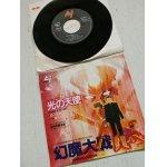 """画像: EP/7""""/Vinyl  映画「幻魔大戦 HARMAGEDON」 メインテーマ 光の天使  CHILDREN OF THE LIGHT  挿入曲 地球を護る者   歌 ローズマリー・バトラー  曲・演奏 キース・エマーソン  (1983)  CANYON INTERNATIONAL"""