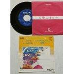 """画像: EP/7""""/Vinyl    いつまでも いつまでも  この手のひらに愛を   ザ・サベージ  PHILIPS"""