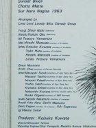 """画像: LP/12""""/Vinyl  NISHI 西慎嗣&ロード・ロード・ローディ・ミス・クローディ・グループ  P:桑田佳祐 (1980) Victor  帯、歌詞カード付"""