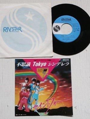 """画像1: EP/7""""/Vinyl/Single   映画「ザ・オーディション」主題歌  """"不思議Tokyoシンデレラ/恋気DEナマイ気""""  セイントフォー  (1984)  RIV.STAR RECORD"""