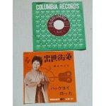 """画像: EP/7""""/Vinyl  出世街道  ハッケヨイ待った! 畠山みどり  (1962)  COLOMBIA"""