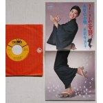 "画像: EP/7""/Vinyl  1+1の音頭  A・B・C小唄  水前寺清子   (1970)  CROWN"