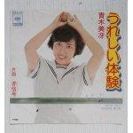"""画像: EP/7""""/Vinyl   うれしい体験/赤信号   青木美冴   (1975)   CBS SONY"""