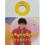 """画像: EP/7""""/Vinyl   ツライキライクライMAX/ 日焼けをせめて泣かないで   宇沙美ゆかり   (1984)   見開きピンナップ付ジャケ仕様"""