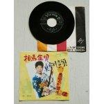 """画像: EP/7""""/Vinyl/Single  """"相馬盆唄/真室川音頭 """" 林恵子 (1963)VICTOR"""