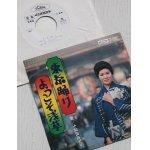 """画像: EP/7""""/Vinyl  見本盤  東京踊り ようこそ浅草  十和田みどり  Toshiba"""