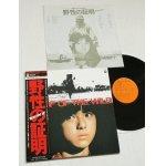 """画像: LP/12""""/Vinyl  O.S.T.   野性の証明   プロデューサー:大野雄二  唄:町田義人(銀河を泳げ/戦士の休息)  (1978)  COLOMBIA"""