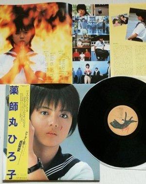 """画像1: LP/12""""/Vinyl  オリジナル・サウンドトラック   セーラー服と機関銃  プロデュース:星勝  歌:薬師丸ひろ子  (1981)  Kitty  帯/スリーブ/オリジナルジャケ袋付"""