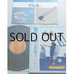 """画像: LP/12""""/Vinyl  """"クリシェ """"大貫妙子 編曲: ジャン・ミュジー/ 坂本龍一(1982) RCA 帯/歌詞付スリーブ付"""