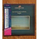 """画像: LP/12""""/Vinyl  original soundtrack  CHARIOTS OF FIRE  チャリオッツ・オブ・ファイアー 炎のランナー   Vangelis ヴァンゲリス  (1981)  Polydor"""