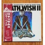 """画像: LP/12""""/Vinyl  The Original Soundtrack """" DEATH WISH II ロサンジェルス"""" JIMMY PAGE ジミー・ペイジ (1982) SWANSONG 帯/オリジナルスリーブ/ライナー付"""