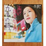 """画像: EP/7""""/Vinyl   雨の銀座四丁目/九月の詩  大国陽子    (1971)  TOHO"""